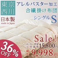 ◆商品名:東京西川 日本製 シングル合繊掛けふとん 西川産業 シングル ◆商品お問合せ番号:4632...