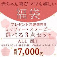 ◆商品名:【福袋】プレゼントにも! 今治タオルもin キャラクターがえらべる西川のベビー3点セット ...