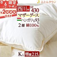 ◆商品名:羽毛布団 キングサイズ マザーグース 西川 掛け布団 ハンガリー産 キングサイズ ◆商品お...