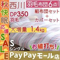 ◆商品名:西川羽毛布団6点セット シングル  掛け敷き布団セット ◆商品お問合せ番号:46713 ◆...