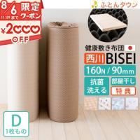 ◆商品名:健康敷布団 BISEI (ビセイ)ダブル 厚さ90ミリ160N 西川 140×200cm!...