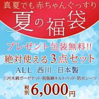 ◆商品名:【夏の福袋】プレゼントにも!西川の天然繊維ベビー3点セット  ◆商品お問合せ番号:4683...