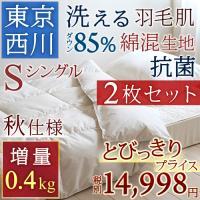 ◆商品名:肌掛け布団 シングル 羽毛布団 夏用 掛け布団 西川 ◆商品お問合せ番号:46853 ◆メ...