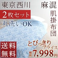 ◆商品名:肌掛け布団 シングル 東京西川 夏 ガーゼ パイル 洗える キルトケット 麻混合繊掛け布団...