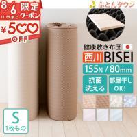 ◆商品名:健康敷布団 BISEI (ビセイ) シングル 厚さ80ミリ90N 西川 97×200cmで...