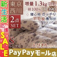 ◆商品名:羽毛布団セット シングル 東京西川 日本製 羽毛布団2点セット 布団セット 組布団セット ...