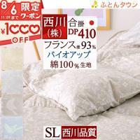 ◆商品名:羽毛布団 シングル 西川 合掛け布団  日本製 昭和西川 ◆商品お問合せ番号:47151 ...
