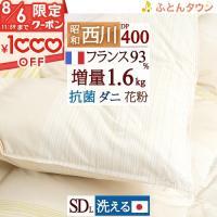 ◆商品名:昭和西川 羽毛布団 ダウンパワー360 ハンガリー産ホワイトダウン90% 1.55kg 羽...