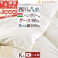 ◆商品名:肌掛け布団 キング 羽毛布団 夏 掛け布団 西川 日本製 ◆商品お問合せ番号:47161 ...