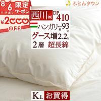 ◆商品名:羽毛布団 キング 増量2.2kg グース 西川 掛け布団 寝具 ◆商品お問合せ番号:472...