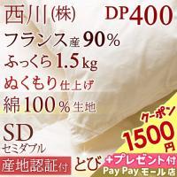 ◆商品名:羽毛布団 セミダブル 日本製 フランス産ダウン90%!1.5kg!西川産業/東京西川 羽毛...