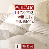 ◆商品名:羽毛布団 ジュニア  西川 羽毛掛け布団 西川リビング ホワイトダウン85%無地 135×...