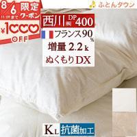 ◆商品名:【増量2.2kg】西川羽毛ふとん 羽毛布団 キング 西川寝具 日本製 ホワイトダウン90%...