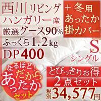 ◆商品名:羽毛布団 シングル 掛け布団 西川 グースダウン90% 1.2kg 寝具 カバーつき ◆商...