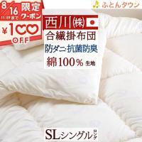 ◆商品名:西川産業 日本製/シングル合繊掛けふとん/抗菌防ダニ/アルファベット柄S ◆商品お問合せ番...