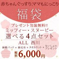 ◆商品名:【2018福袋】プレゼント包装無料!西川  敷きパッド+日本製の綿毛布+一年中使えるタオル...
