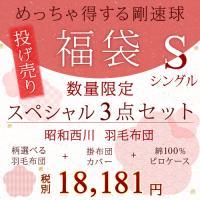◆商品名:【2018福袋】羽毛布団は柄おまかせ!!人気のヒートコットンとセットで羽毛実質9999円で...