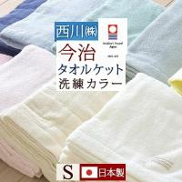 ◆商品名:タオルケット 西川 シングル 今治 日本製 綿100% 夏 西川 西川産業 東京西川 ◆商...