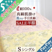 ◆商品名:肌掛け布団 シングル 真綿布団  日本製 掛け布団5200/5220/5230/5240/...