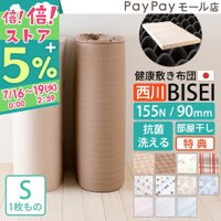 ◆商品名:健康敷布団 BISEI (ビセイ) シングル 厚さ90ミリ90N 西川 97×200cmで...