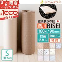 ◆商品名:健康敷布団 BISEI(ビセイ)シングル 厚さ90ミリ100N 西川 97×200cmでロ...