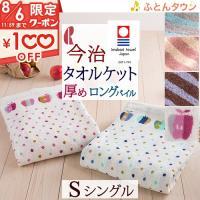 ◆商品名:タオルケット シングル コットン 綿100% 厚手 日本製◆商品お問合せ番号:5359◆メ...