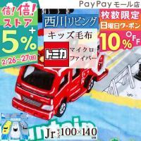 ◆商品名:毛布 西川 ジュニア マイクロファイバー キッズ毛布 プラレール01 ◆商品お問合せ番号:...