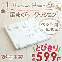 ◆商品名:ロマンス/足枕/日本製/座布団としても使える足枕/ホーム柄 ◆商品お問合せ番号:6505 ...