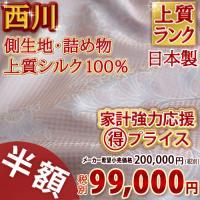◆商品名:掛け布団 掛布団 シングル 西川リビング/上質シルク100%真綿掛ふとん321柄 ◆商品お...
