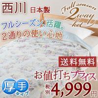 ◆商品名:タオルケット シングル 西川 日本製 フルシーズン使える万能厚手タオルケット ロングサイズ...