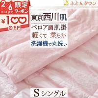 ◆商品名:合繊肌掛け布団 シングル 東京西川 洗える 西川産業 ◆商品お問合せ番号:7079 ◆メー...