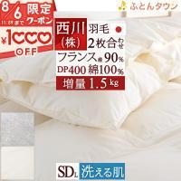◆商品名:羽毛布団 セミダブル 2枚合わせ 西川 掛け布団 1年中 ダウン90% ◆商品お問合せ番号...