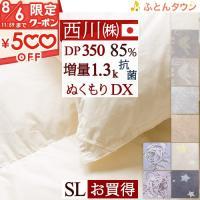 ◆商品名:羽毛布団 シングル 掛け布団 西川 ダウン90% 増量1.3kg ◆商品お問合せ番号:74...