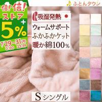 ◆商品名:毛布 シングル 日本製 ロマンス小杉 ヒートコットン ふんわりケット ◆商品お問合せ番号:...