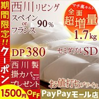 ◆商品名:羽毛布団 セミダブル ホワイトダウン90% 増量1.6kg 掛け布団 西川 日本製 羽毛掛...