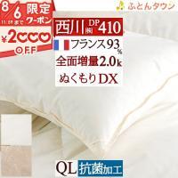 ◆商品名:羽毛布団 クイーン 西川 掛け布団 ダウン93% 増量2.0kg 日本製 ◆商品お問合せ番...