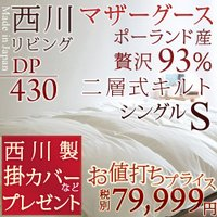 ◆商品名:西川 羽毛布団 シングル ポーランド産マザーグース93% 掛け布団 ◆商品お問合せ番号:7...