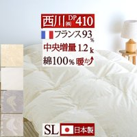 ◆商品名:【増量1.3kg】西川羽毛ふとん 羽毛布団 シングル 西川寝具 日本製 フランス産ホワイト...