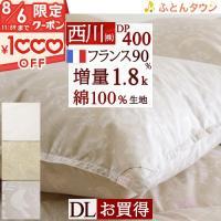 ◆商品名:【増量1.8kg】羽毛布団 ダブル 掛け布団 西川 ダウン90% 増量1.8kgダブル ◆...