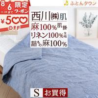 ◆商品名:肌掛け布団 シングル 洗える 夏 掛け布団 麻 西川 肌布団 ◆商品お問合せ番号:7911...