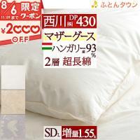 ◆商品名:羽毛布団 セミダブル ハンガリー産マザーグース93% 掛け布団 西川 セミダブルサイズ ◆...