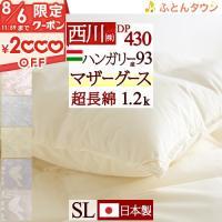 ◆商品名:羽毛布団 シングル マザーグース93% 掛け布団 西川 ハンガリー産 増量1.3kg ◆商...