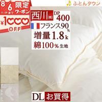 ◆商品名:羽毛布団 ダブル 西川 掛け布団 増量1.8kg ダウン93% 日本製 寝具 ◆商品お問合...