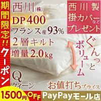 ◆商品名:【西川・羽毛布団 クイーン 日本製】西川産業/東京西川が厳選のフランス産ダウン93%を『増...