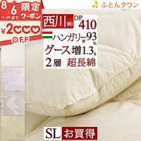 ◆商品名:羽毛布団 シングル 掛け布団 西川 日本製 グース 送料無料シングル ◆商品お問合せ番号:...
