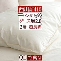 ◆商品名:羽毛布団 クイーン 西川 グースダウン90% 増量2.0kg 掛け布団 ◆商品お問合せ番号...