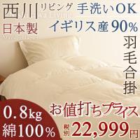 ◆商品名:羽毛布団 シングル 合掛け布団 西川 日本製 洗える 西川リビング ◆商品お問合せ番号:8...