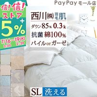 ◆商品名:肌掛け布団 シングル 羽毛布団 夏用 掛け布団 西川 ◆商品お問合せ番号:8797 ◆メー...