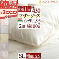 ◆商品名:羽毛布団 シングル マザーグース93% 掛け布団 西川 ハンガリー産 ◆商品お問合せ番号:...