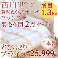 ◆商品名:西川 羽毛布団セット シングル 日本製 西川リビング 羽毛布団2点セット 布団セット お布...